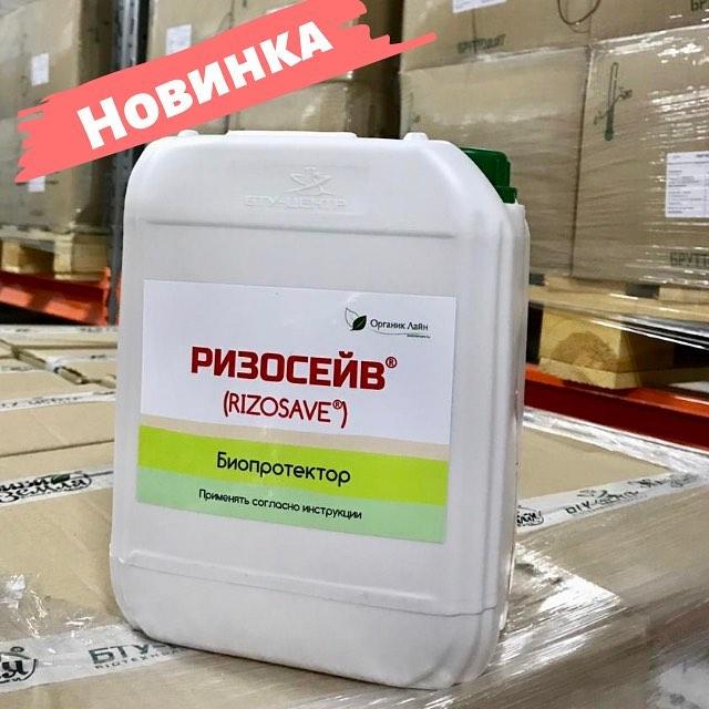 Биопротектор Ризосейв
